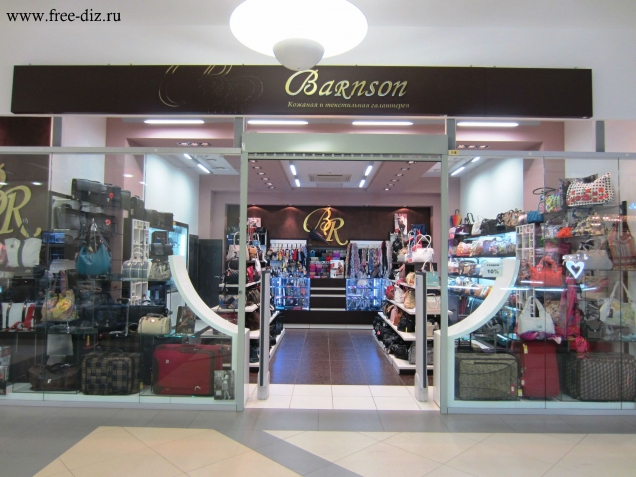 63fc67e85062 Торговое оборудование: галантерейные магазины, сумки, чемоданы