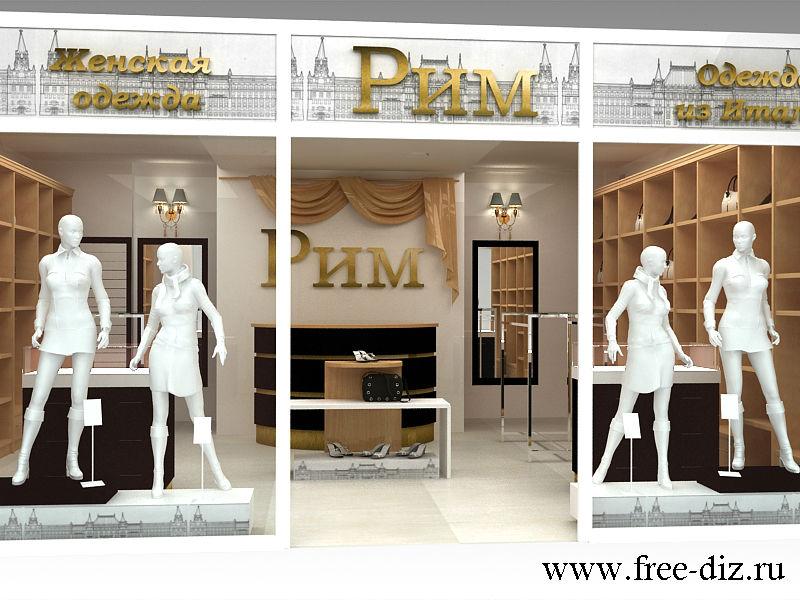 дизайн магазина женской одежды